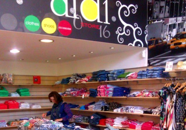 aldi - κατάστημα παδικων ρουχων