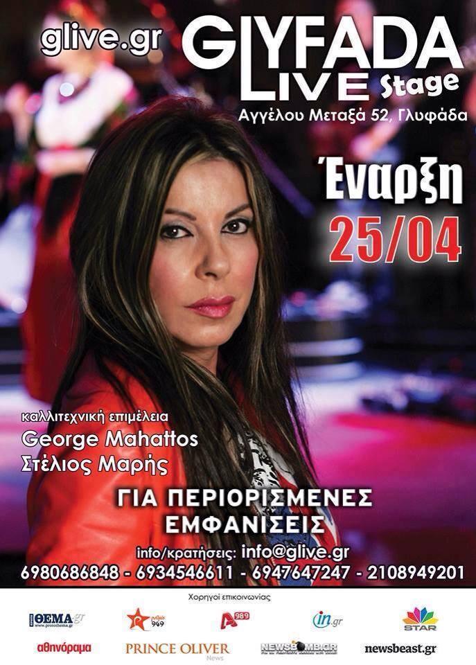 0995a945d906 Από τις 25 Απριλίου η Άντζελα Δημητρίου στο Live Stage