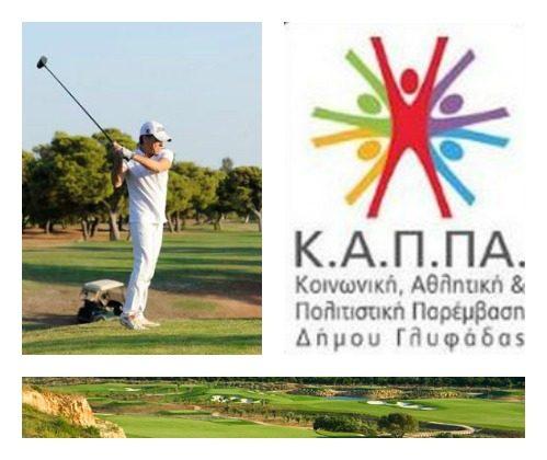 Γλυφάδα - Νέα διοικητικά συμβούλια σε γκολφ και «Κ.Α.Π.ΠΑ.» - notia.gr 1880aa1e022