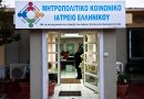 """""""Ζητάμε από την Ελληνικό Α.Ε. και την Πολιτεία να βρει άμεσα λύση στην μεταστέγαση του Κοινωνικού Ιατρείου"""""""