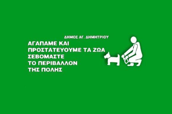 agiosdhmhtrioszoa