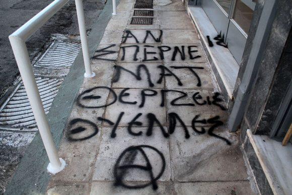 Επίθεση στα γραφεία του ΣΥΡΙΖΑ στην οδό Θουκυδίδου, στον ¶γιο Δημήτριο Αττικής, πραγματοποίησαν άγνωστοι, λίγο πριν από τα μεσάνυχτα της Κυριακής 20 Νοεμβρίου 2016. Οι δράστες έσπασαν με πέτρες τα τζάμια των γραφείων του ΣΥΡΙΖΑ, έγραψαν διάφορα συνθήματα και στη συνέχεια τράπηκαν σε φυγή. (EUROKINISSI/ΣΤΕΛΙΟΣ ΣΤΕΦΑΝΟΥ)