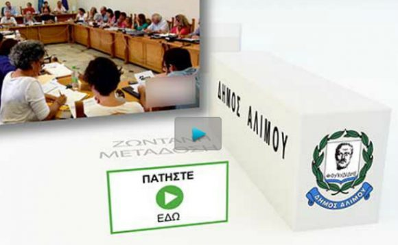 Την Τετάρτη 14 Ιουνίου συνεδριάζει το δημοτικό συμβούλιο Αλίμου (δείτε live)