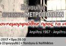 Άγιος Δημήτριος: Συναυλία από την ορχήστρα «ΜΕΤΡΟΠΟΛΙΤΑΝ»