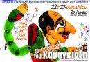 1ο Φεστιβάλ Θεάτρου Σκιών στον Άγιο Δημήτριο