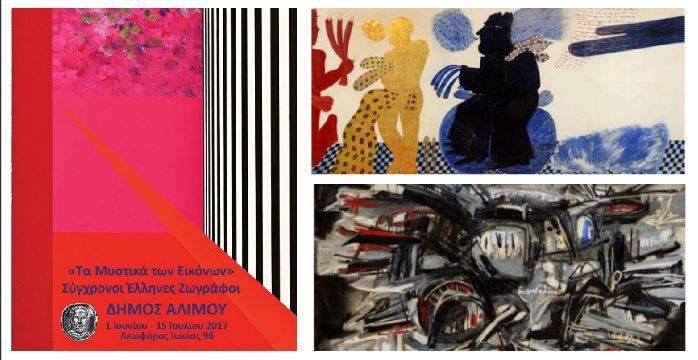 Άλιμος: Έκθεση «Τα μυστικά των εικόνων – η γενιά του '60»