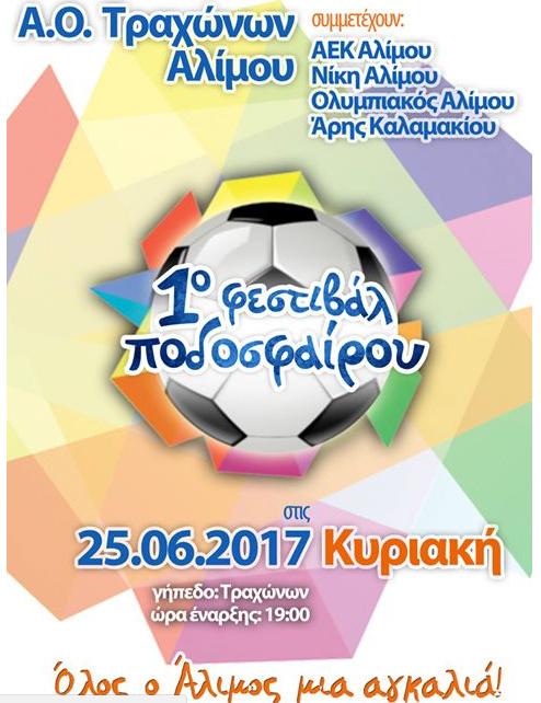 Την Κυριακή 25 Ιουνίου το 1ο Φεστιβάλ Ποδοσφαίρου, στον Άλιμο