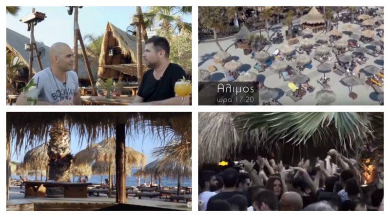 Αφιέρωμα της ΕΡΤ στο Bolivar Beach Bar