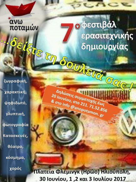 Ηλιούπολη: 7ο Φεστιβάλ Ερασιτεχνικής Δημιουργίας
