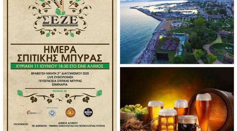Cine Άλιμος: Hμέρα σπιτικής μπύρας - Με 3 ευρώ δοκιμάζεις 7 διαφορετικά είδη