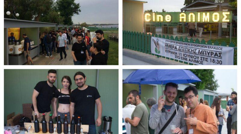 Cine Άλιμος: Απόλαυσαν σπιτική μπύρα, υπό βροχή
