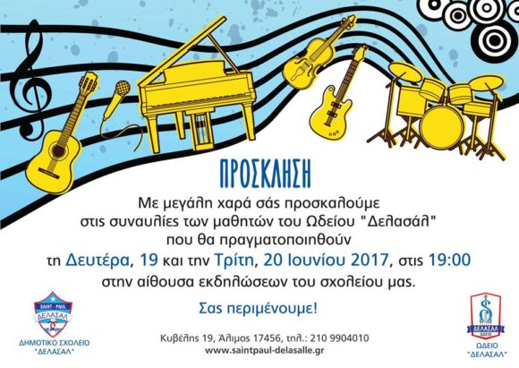 """Άλιμος: Συναυλία των σπουδαστών του Ωδείου """"Δελασάλ"""""""