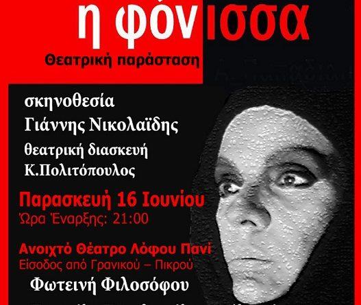 Άλιμος: Θεατρική παράσταση στο Πανί με ελεύθερη είσοδο