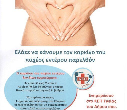 ΚΕΠ Υγείας Δήμου Αλίμου: Εξέταση για την πρόληψη του Καρκίνου του παχέος εντέρου, με 3 ευρώ