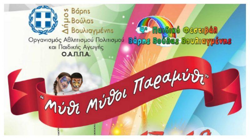 Βάρκιζα: 4o Παιδικό Φεστιβάλ, δίπλα στη θάλασσα