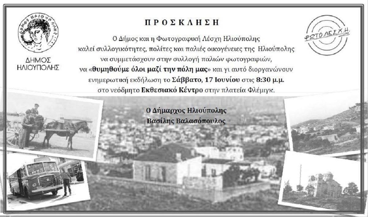 Ηλιούπολη: Ελάτε να θυμηθούμε πως ήταν η πόλη παλιά