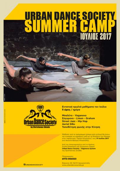 Summer Dance Camp στην Αργυρούπολη