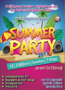 5ο Δημοτικό Αλίμου: Summer Party seniors 2017