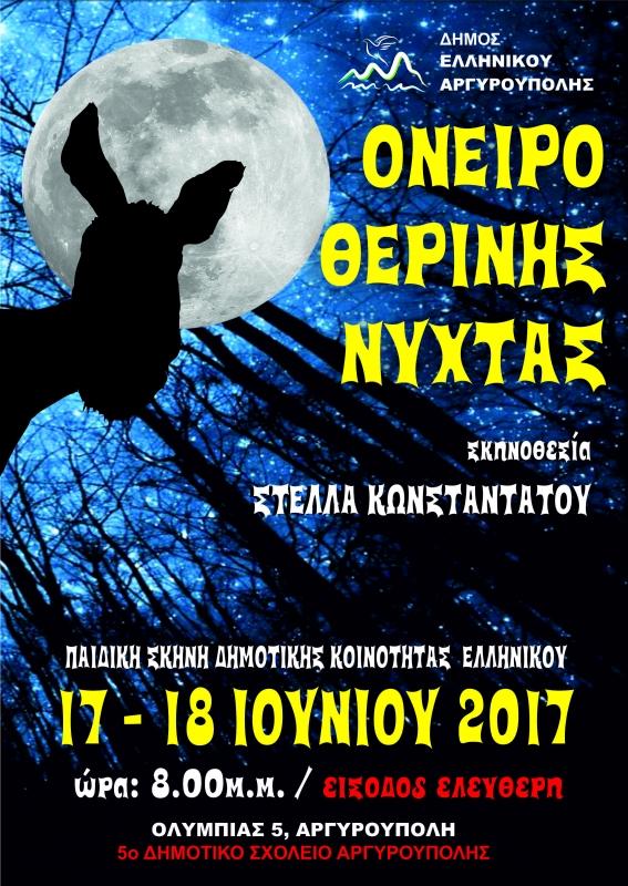 """""""Ονειρο Καλοκαιρινής Νύχτας"""" στο Δημοτικό Θέατρο Αργυρούπολης"""