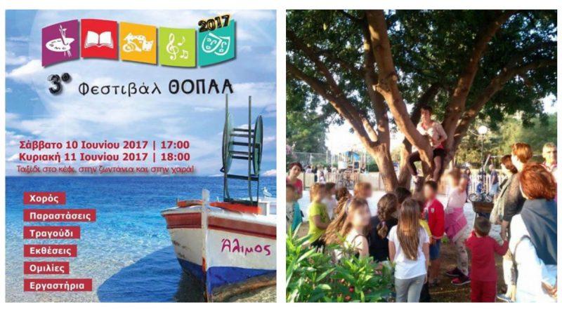 Δήμος Αλίμου: 3ο Πολιτιστικό Φεστιβάλ - Όλο το πρόγραμμα αναλυτικά