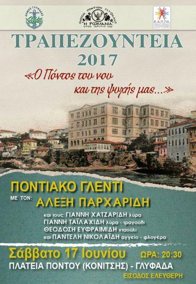 """""""ΤΡΑΠΕΖΟΥΝΤΕΙΑ 2017"""" στη Γλυφάδα"""