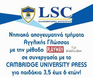 LSC Playway