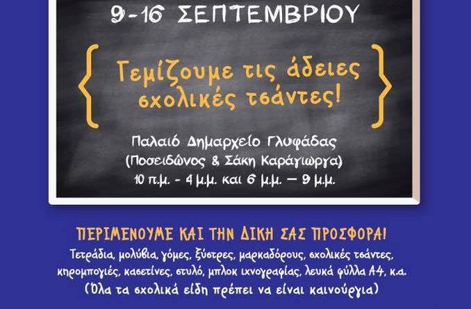 1ba2f3ee15 Ας στηρίξουμε τους μαθητές που έχουν ανάγκη - notia.gr