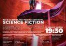 Νέα Σμύρνη: Μεγάλο κινηματογραφικό αφιέρωμα Science Fiction
