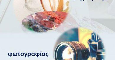 Άγιος Δημήτριος: Mαθήματα ζωγραφικής και φωτογραφίας