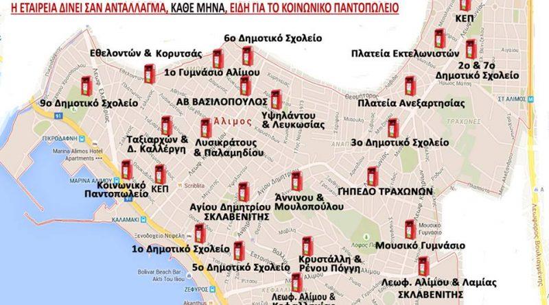 Δήμος Αλίμου  Ο χάρτης με τους 25 κόκκινους κάδους ανακύκλωσης ρούχων -  notia.gr ff9c492e4ba