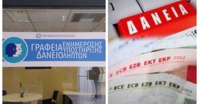 Κέντρο Ενημέρωσης – Υποστήριξης Δανειοληπτών στην Ηλιούπολη