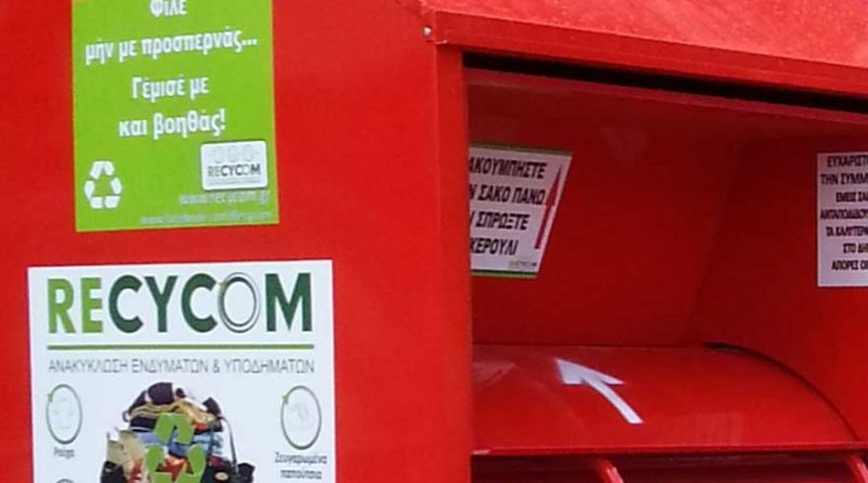 fbfe22dcd9b1 Kόκκινοι κάδοι ανακύκλωσης ρούχων και υποδημάτων στο Δήμο Βάρης- Βούλας  -Βουλιαγμένης - notia.gr