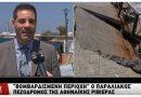Στο Star το χάλι της Αθηναϊκής Ριβιέρας (VIDEO)