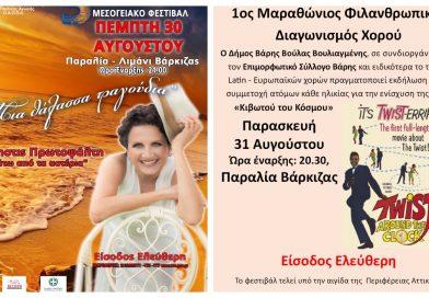 Στις 30 και 31 Αυγούστου θα πραγματοποιηθούν οι αναβληθείσες εκδηλώσεις του 3ου Μεσογειακού Φεστιβάλ