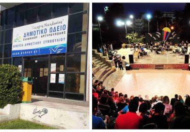 13 ακίνητα του δήμου Ελληνικού – Αργυρούπολης στο Υπερταμείο!