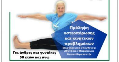Δωρεάν πρόγραμμα γυμναστικής από τον δήμο Αγίου Δημητρίου
