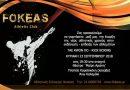 Αθλητικός Σύλλογος Φωκέας: Εκδήλωση Taekwondo – Kick Boxing