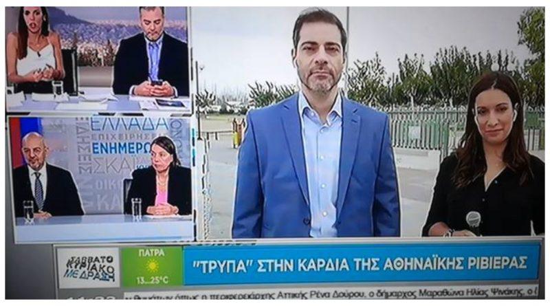 Πάλι θέμα στα κανάλια ο Άλιμος για την τρύπα στην Αθηναϊκή Ριβιέρα (VIDEO)