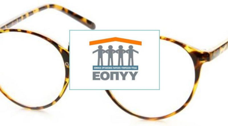 6a5ec111ff Στα... τυφλά παραμένουν οι ασφαλισμένοι από τη σύγκρουση ΕΟΠΥΥ-οπτικών για  τα γυαλιά οράσεως - notia.gr