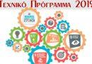 Πρωτοβουλία Αγίου Δημητρίου: Τεχνικό πρόγραμμα εκατομμυρίων χωρίς υπεραξία για τους δημότες