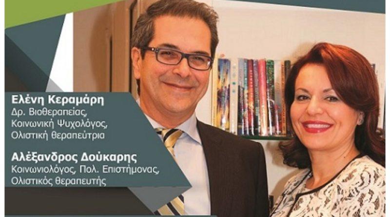 54330c8ec8 Η Δρ. Ελένη Κεραμάρη και ο Πολιτικός Επιστήμων Αλέξανδρος Δούκαρης στο  Ανοιχτό Πανεπιστήμιο Αλίμου