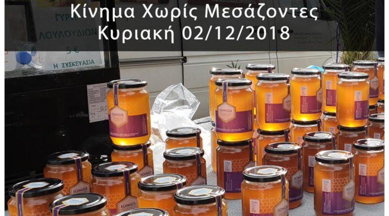 0933c37fa8 Πήρατε μέλι για τα μελομακάρονα  – Oι παραγωγοί έρχονται ξανά στον Άλιμο