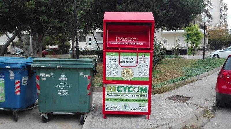 20 κόκκινοι κάδοι ανακύκλωσης σε κεντρικά σημεία της Νέας Σμύρνης - notia.gr 90ec1dbc268