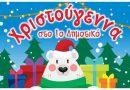 Χριστουγεννιάτικες εκδηλώσεις στα σχολεία της Νέας Σμύρνης