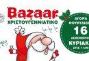 Χριστουγεννιάτικο Bazaar Προσκόπων Καλαμακίου