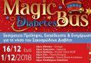 Το Magic Diabetes Bus στις 20 Δεκεμβρίου έρχεται στην Ηλιοούπολη