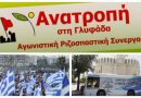 Aνακοίνωση για το συλλαλητήριο και τη δημοτική συγκοινωνία
