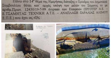 Δήμος Αλίμου: «Η τρύπα έχει τη δική της ιστορία»
