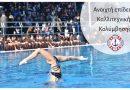 Eντυπωσιακό πρόγραμμα καλλιτεχνικής κολύμβησης, στη Βουλιαγμένη