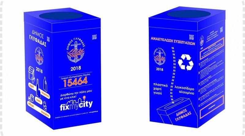 Ο δήμος Γλυφάδας μοιράζει δωρεάν κάδους οικιακής ανακύκλωσης – Πως θα τους αποκτήσετε